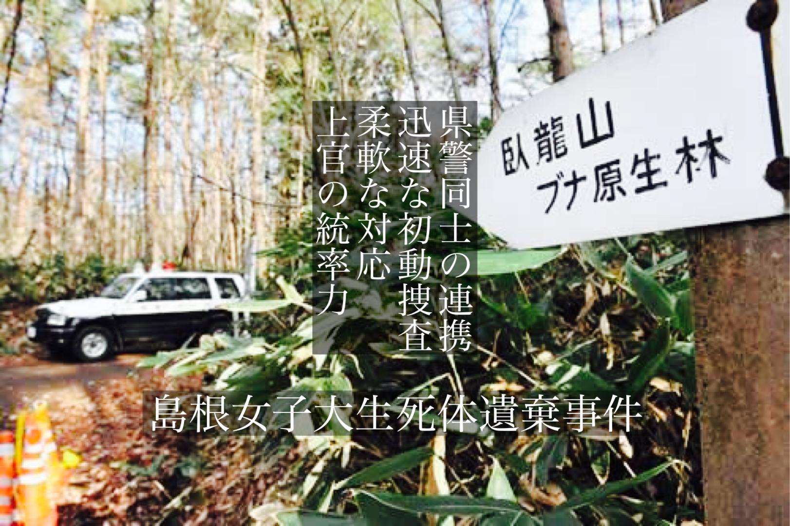 事件 生 島根 女子大 バラバラ 殺人 バラバラ殺人事件の犯人とその後・現在!衝撃ランキング25選【2020最新版】